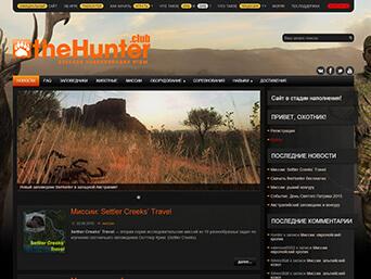 thehunter-1-342х257